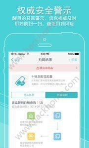 药品管家app图3