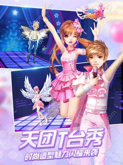 英雄互娱一起来跳舞2周年庆典活动最新版本图3:
