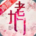 老九门手游应用宝版下载 v1.0.8.2