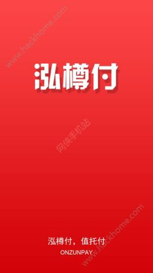 泓樽付官方版图5