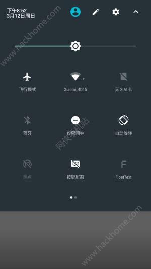 按键屏蔽助手app图3