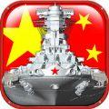 帝国海战官方网站手机游戏 v1.1.2
