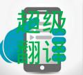 超级翻译app下载手机版 v1.0