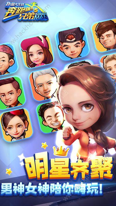 奔跑吧兄弟5扑倒大作战游戏唯一官方网站安卓版下载图5: