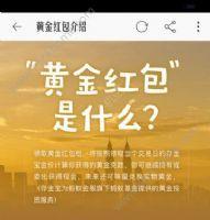 手机淘宝黄金红包是什么?淘宝黄金红包有什么作用图片1