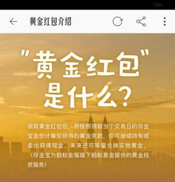 手机淘宝黄金红包是什么?淘宝黄金红包有什么作用[图]