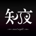 知夜直播官方版