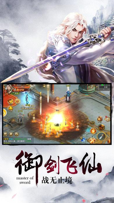 幻世剑仙官方唯一正版网站游戏图2: