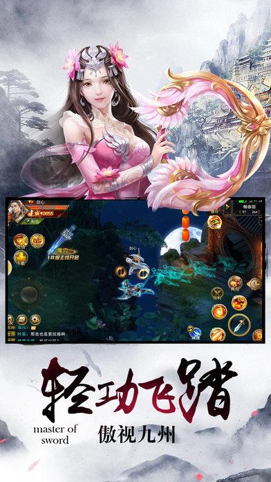 幻世剑仙官方唯一正版网站游戏图3: