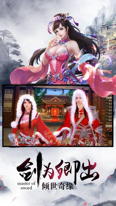 幻世剑仙官方唯一正版网站游戏图4: