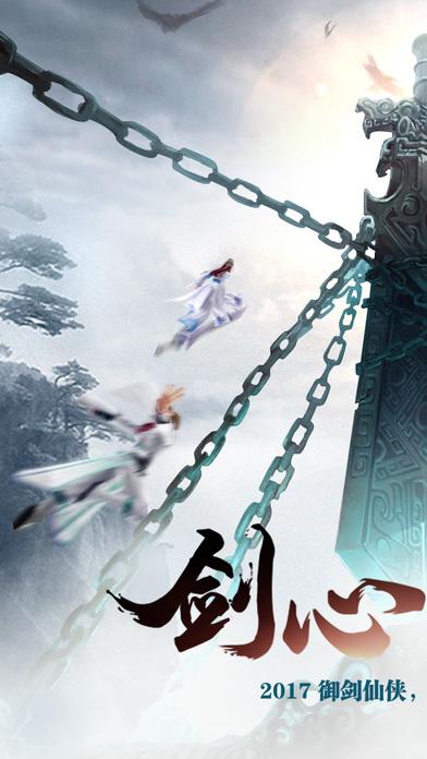 幻世剑仙官方唯一正版网站游戏图5: