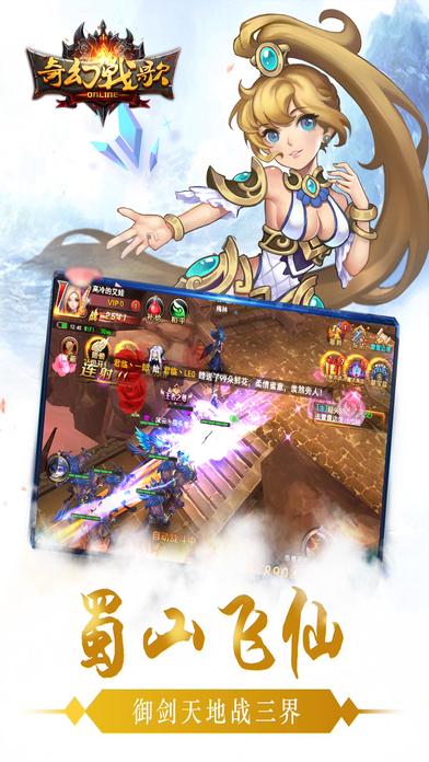 奇幻战歌官方网站安卓版图2: