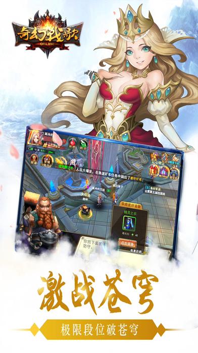 奇幻战歌官方网站安卓版图4:
