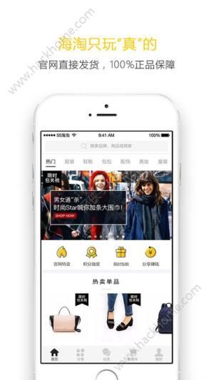 55海淘官网直购app图1