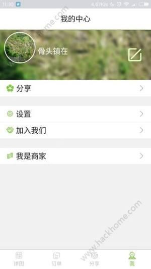 全民拼团app图1