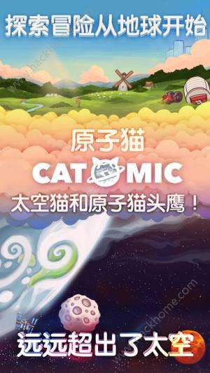 原子猫太空猫和原子猫头鹰完整版图5