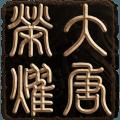 大唐荣耀2安卓下载正版手游 v1.0