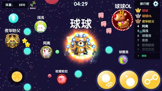 球球快跑官方网站实时竞技游戏图3: