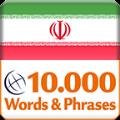 波斯语词手机验证领58彩金不限id学习机官网版app下载 v2.3.6