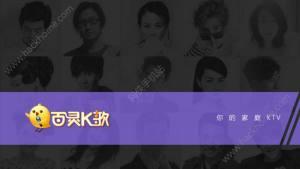 百灵K歌app图1
