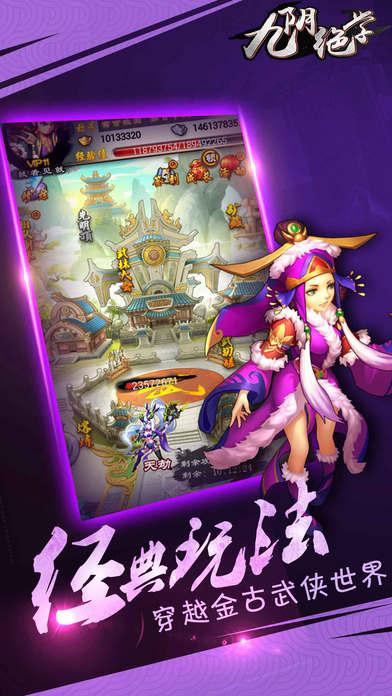 九阴绝学官方iOS手机版图5: