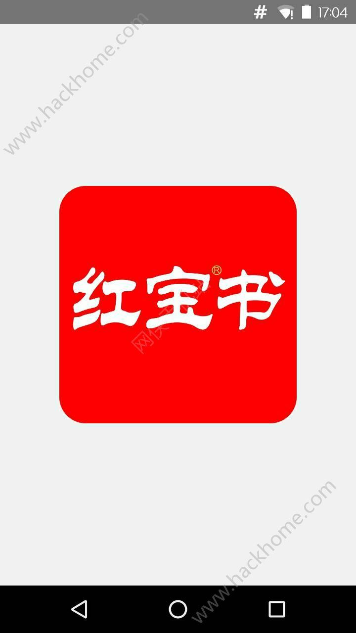 红宝书词汇官方网站app序列号下载图1: