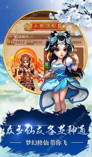仙入魔道渡轮回安卓下载正式版图2: