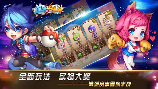 跑酷大乱斗游戏官网正版下载图1: