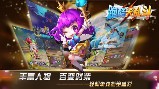 跑酷大乱斗游戏官网正版下载图3: