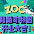陌陌动物园游戏唯一官方网站安卓版下载 v1.0