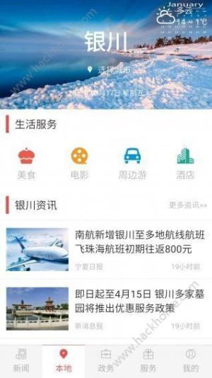 宁夏日报app图1