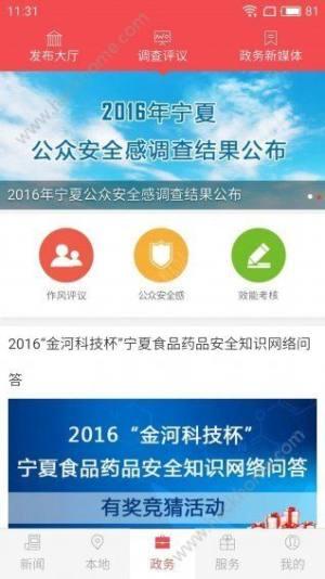 宁夏日报app图3