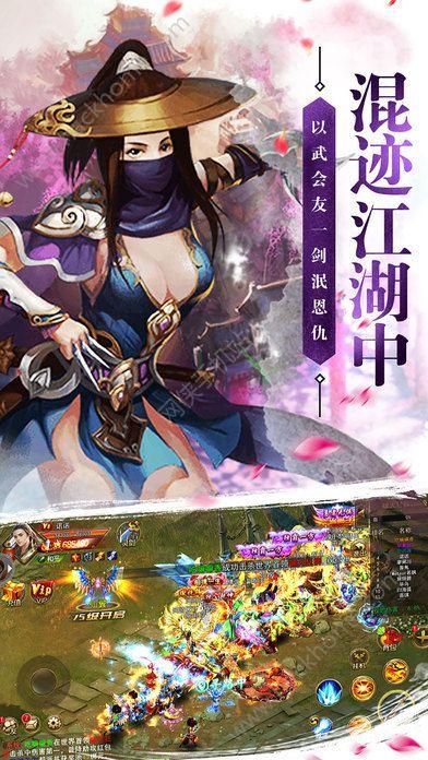 剑与情缘游戏官网下载图1: