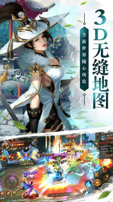 剑与情缘游戏官网下载图3: