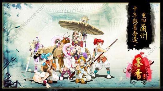 墨香Online手游版官网正版游戏下载图1: