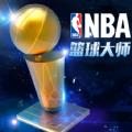 NBA篮球大师官网版