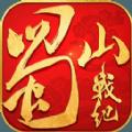 蜀山战纪之剑侠传奇手游官网ios版 v3.5.1.0