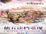 大宇仙剑奇侠传五手游官网最新版本 v0.5.01.76743
