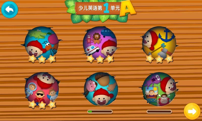 阳阳儿童英语早教课程手机APP图1: