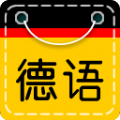 德语学习快速入门app手机版下载 v1.7.8