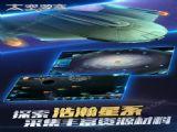 太空要塞官网正式版手机游戏 v1.0