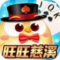 旺旺慈溪游戏官方网站免费版 v1.0
