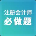 注册会计师必做题手机版app下载 v1.0.0.6