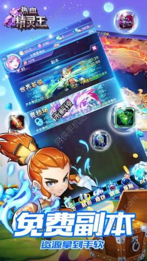 热血精灵王iOS版图1