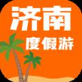 济南度假游酒店攻略app v1.0.01