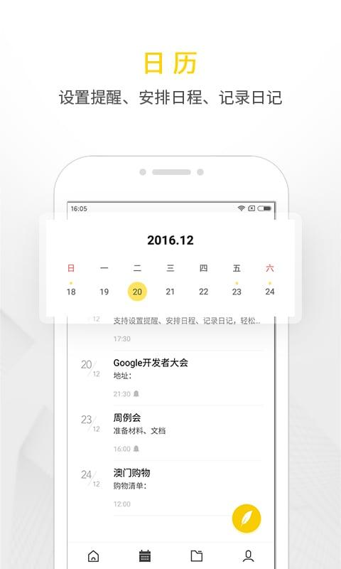 WPS下载便签手机版app图2:
