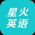 星火英语听力手机版app官方网站下载 v3.0.6