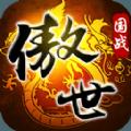 傲世九重天官网IOS版 v1.6.9