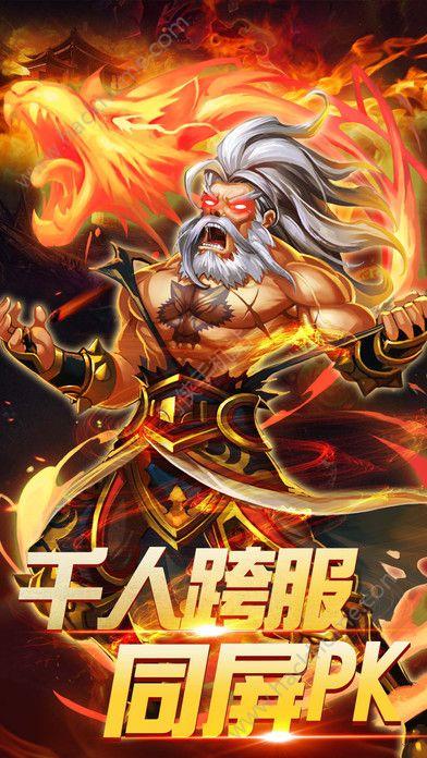 热血武林官方网站手游最新版图1: