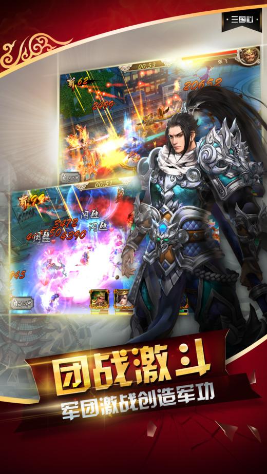 三国热游戏官方网站图1:
